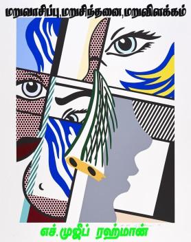 Modern Art II 1996 Roy Lichtenstein 1923-1997 ARTIST ROOMS Tate and National Galleries of Scotland. Lent by The Roy Lichtenstein Foundation Collection 2015 http://www.tate.org.uk/art/work/AL00382