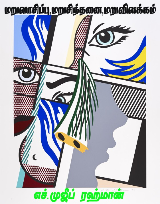 Modern Art II 1996 Roy Lichtenstein 1923-1997 ARTIST ROOMS Tate and National Galleries of Scotland. Lent by The Roy Lichtenstein Foundation Collection 2015 http://www.tate.org.uk/art/work/AL00382